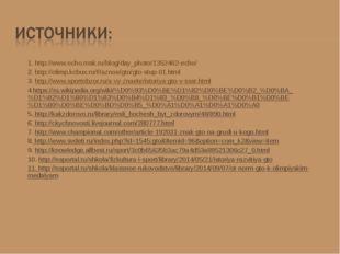 1. http://www.echo.msk.ru/blog/day_photo/1352462-echo/ 2. http://olimp.kcbux.