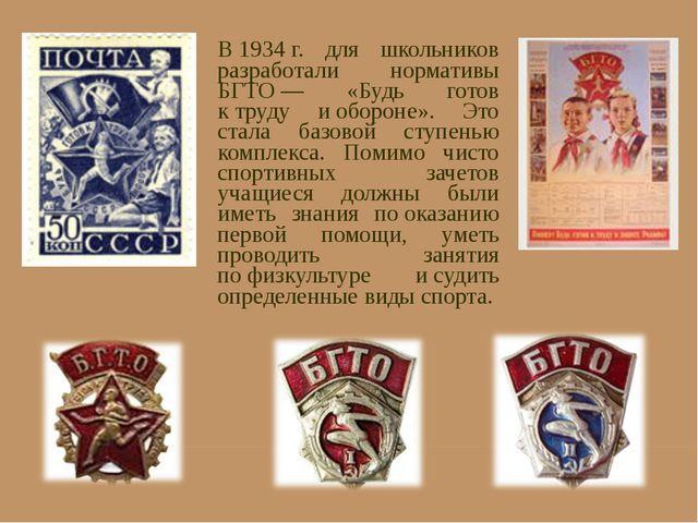 В1934г. для школьников разработали нормативы БГТО— «Будь готов ктруду ио...