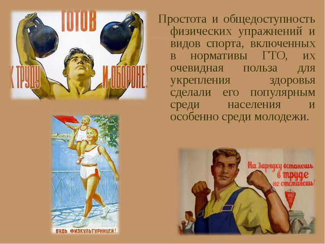 Простота и общедоступность физических упражнений и видов спорта, включенных в...