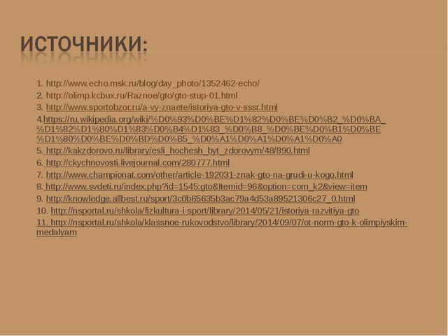 1. http://www.echo.msk.ru/blog/day_photo/1352462-echo/ 2. http://olimp.kcbux....