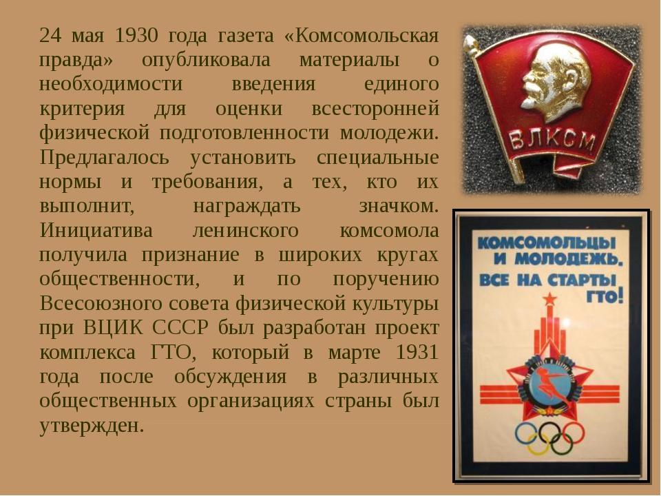 24 мая 1930 года газета «Комсомольская правда» опубликовала материалы о необх...