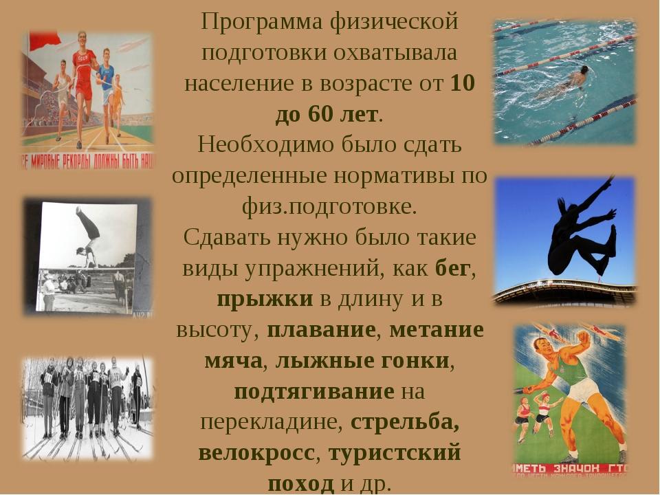Программа физической подготовки охватывала население в возрасте от 10 до 60 л...