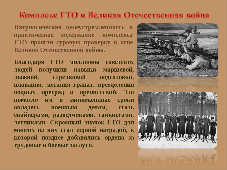Патриотическая целеустремленность и практическое содержание комплекса ГТО про...