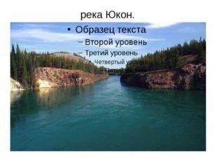 река Юкон.