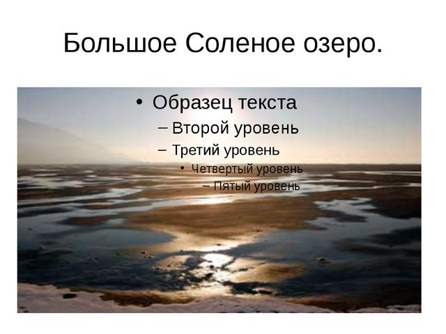 Большое Соленое озеро.