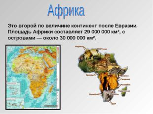Это второй по величине континент после Евразии. Площадь Африки составляет 29