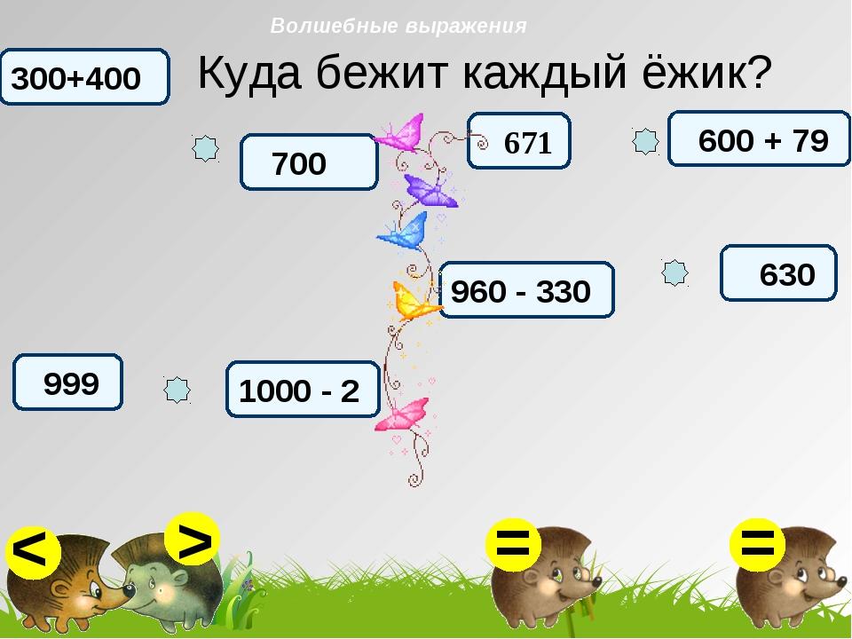Куда бежит каждый ёжик? 700 999 300+400 1000 - 2 600 + 79 960 - 330 630 671...