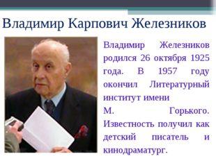 Владимир Железников родился 26 октября 1925 года. В 1957 году окончил Литерат