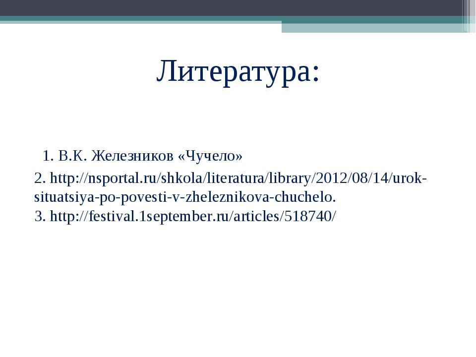 Литература: 1. В.К. Железников «Чучело» 2. http://nsportal.ru/shkola/literatu...