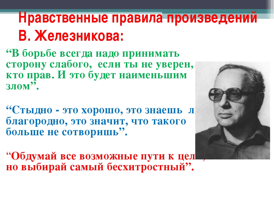 """Нравственные правила произведений В. Железникова: """"В борьбе всегда надо прини..."""
