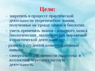 Цели: - закрепить в процессе практической деятельности теоретические знания,
