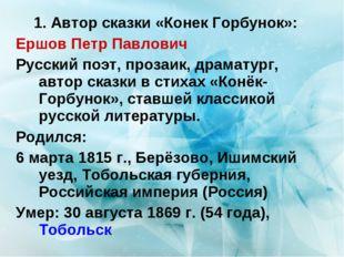 1. Автор сказки «Конек Горбунок»: Ершов Петр Павлович Русский поэт, прозаик,