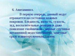 6. Авитаминоз. В первую очередь, данный недуг отражается на состоянии ко