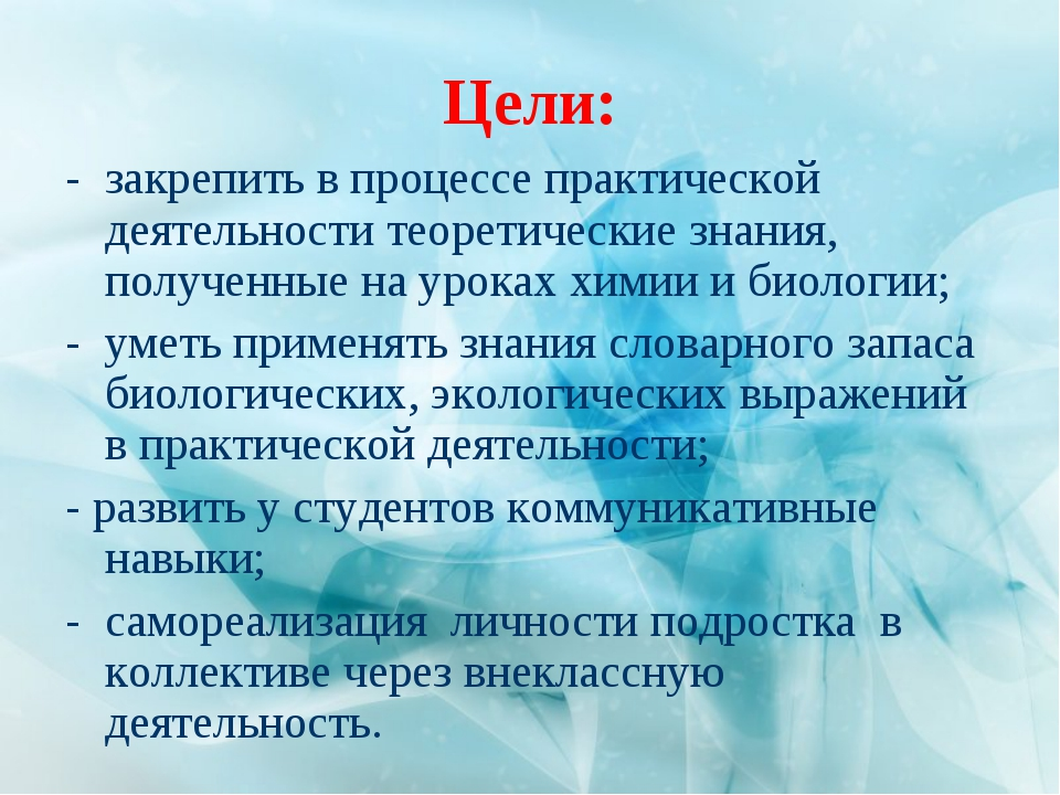 Цели: - закрепить в процессе практической деятельности теоретические знания,...
