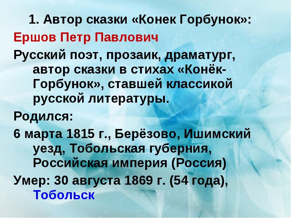 1. Автор сказки «Конек Горбунок»: Ершов Петр Павлович Русский поэт, прозаик,...