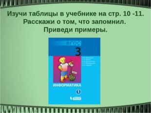 Изучи таблицы в учебнике на стр. 10 -11. Расскажи о том, что запомнил. Привед