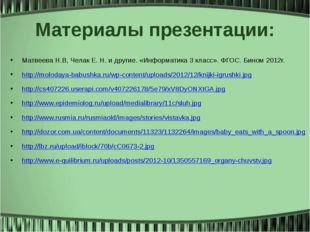 Материалы презентации: Матвеева Н.В, Челак Е. Н. и другие. «Информатика 3 кла