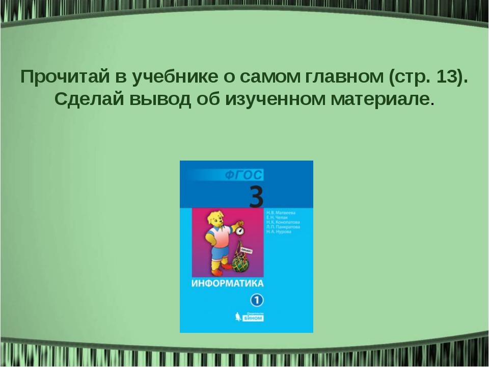 Прочитай в учебнике о самом главном (стр. 13). Сделай вывод об изученном мате...