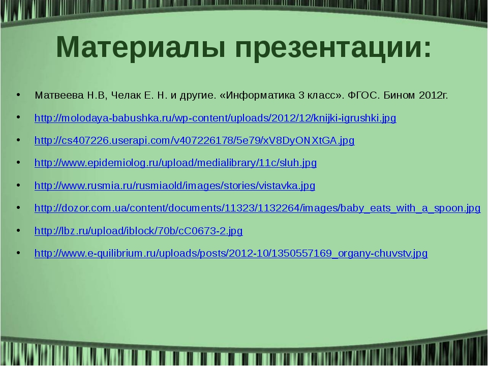 Материалы презентации: Матвеева Н.В, Челак Е. Н. и другие. «Информатика 3 кла...