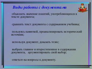 Виды работы с документами объяснить значение понятий, употребляющихся в текст