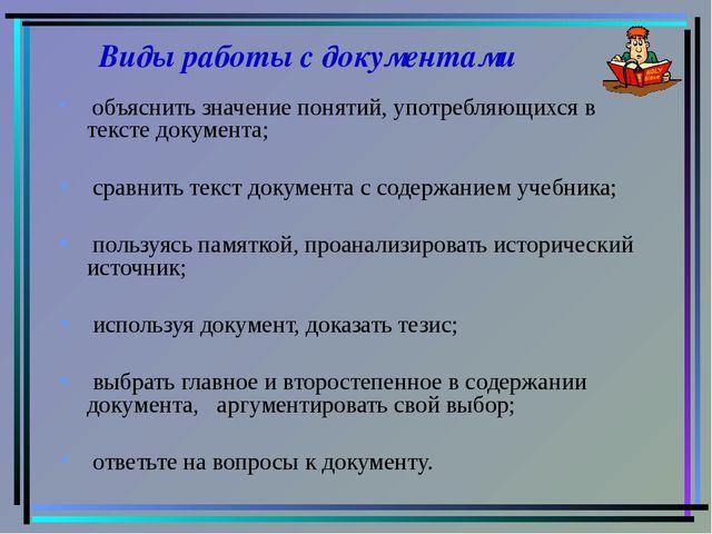 Виды работы с документами объяснить значение понятий, употребляющихся в текст...