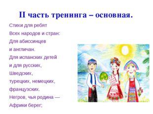 Стихи для ребят Всех народов и стран: Для абиссинцев и англичан. Для испански