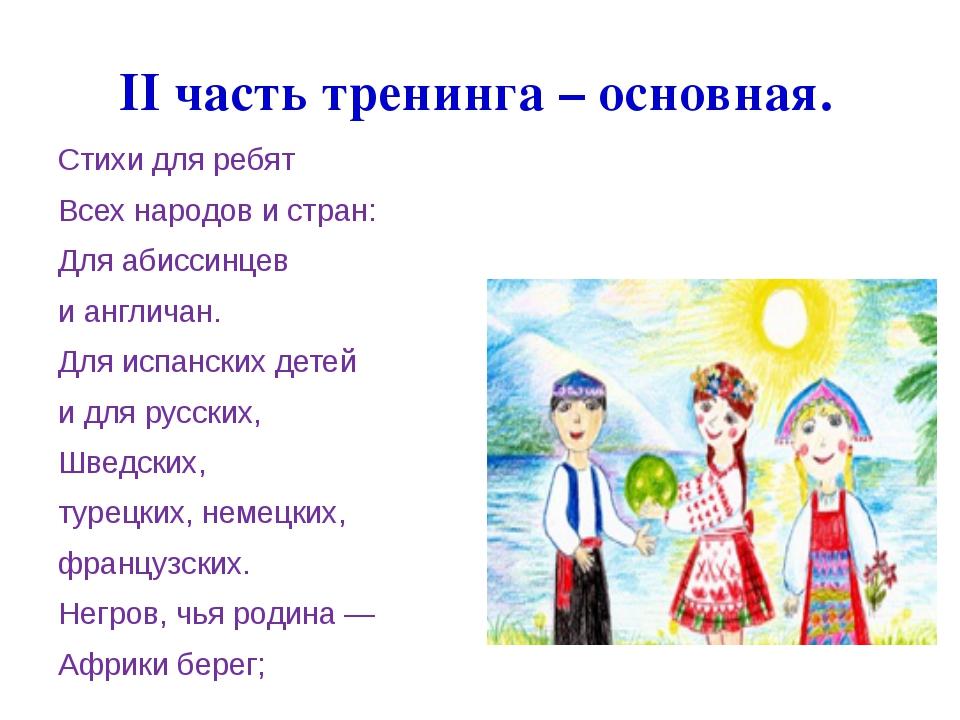 Стихи для ребят Всех народов и стран: Для абиссинцев и англичан. Для испански...