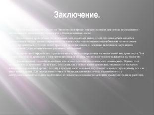 Заключение. Работая над проектом «Экология Нижнерусской среды» мы использовал