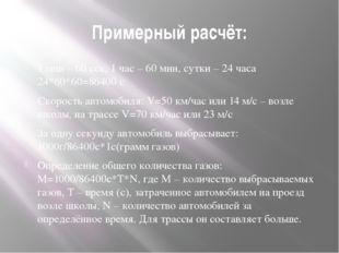 Примерный расчёт: 1 мин – 60 сек, 1 час – 60 мин, сутки – 24 часа 24*60*60=86