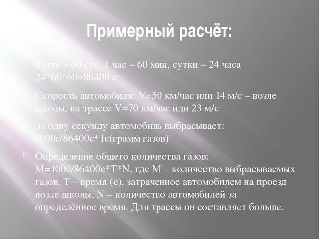 Примерный расчёт: 1 мин – 60 сек, 1 час – 60 мин, сутки – 24 часа 24*60*60=86...