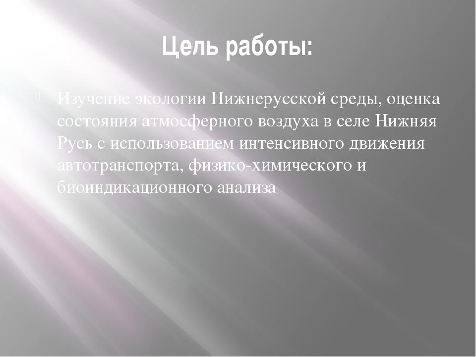 Цель работы: Изучение экологии Нижнерусской среды, оценка состояния атмосферн...