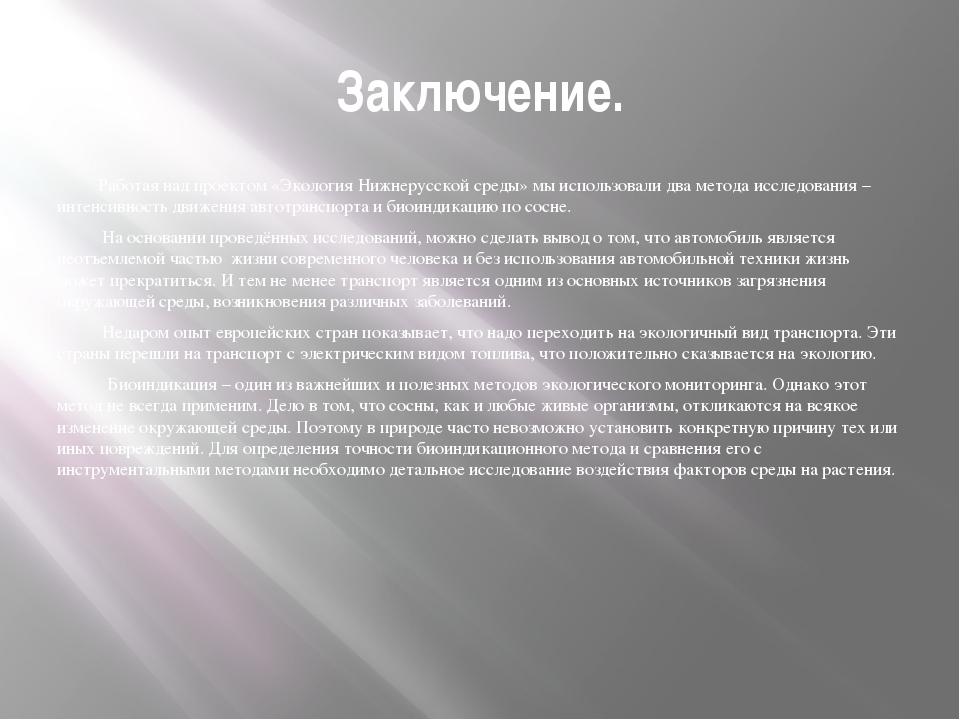 Заключение. Работая над проектом «Экология Нижнерусской среды» мы использовал...