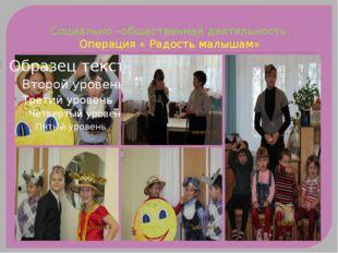 Социально –общественная деятельность: Операция « Радость малышам»