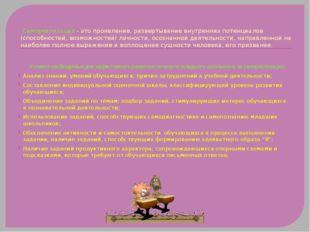 Самореализация - это проявление, развертывание внутренних потенциалов (спосо