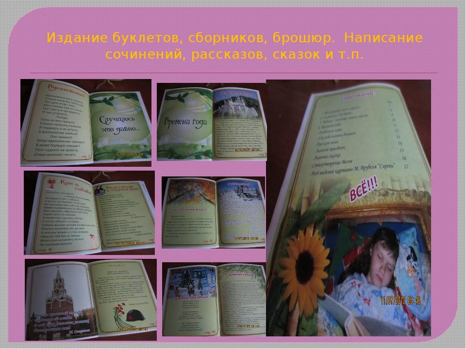 Издание буклетов, сборников, брошюр. Написание сочинений, рассказов, сказок и...