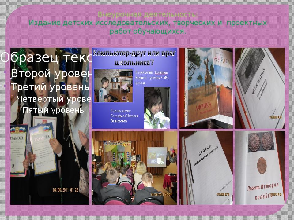 Внеурочная деятельность: Издание детских исследовательских, творческих и прое...