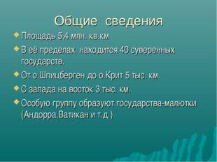 Общие сведения Площадь 5,4 млн. кв.км В её пределах находится 40 суверенных г