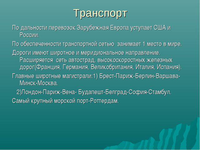 Транспорт По дальности перевозок Зарубежная Европа уступает США и России. По...