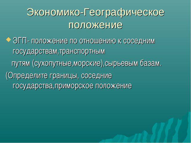 Экономико-Географическое положение ЭГП- положение по отношению к соседним гос...