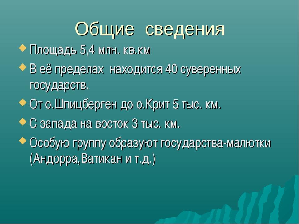 Общие сведения Площадь 5,4 млн. кв.км В её пределах находится 40 суверенных г...