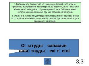 Row 1, Col 1 Платонның қай еңбегінде зият деңгейінің төрт түрі туралы сөз бол