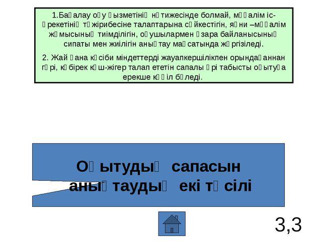 Row 1, Col 1 Платонның қай еңбегінде зият деңгейінің төрт түрі туралы сөз бол...