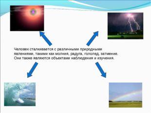 Человек сталкивается с различными природными явлениями, такими как молния, ра