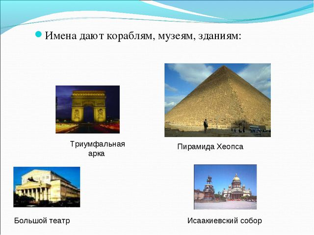 Имена дают кораблям, музеям, зданиям: Триумфальная арка Пирамида Хеопса Больш...