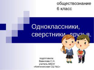 подготовила: Вавилова С.Н. учитель МБОУ «Княгининская СШ №1» Одноклассники, с