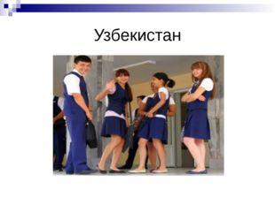 """Узбекистан """""""