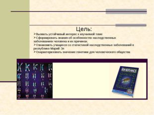 Цель: Вызвать устойчивый интерес к изучаемой теме Сформировать знания об особ