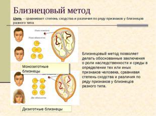 Близнецовый метод Близнецовый метод позволяет делать обоснованные заключения