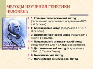 МЕТОДЫ ИЗУЧЕНИЯ ГЕНЕТИКИ ЧЕЛОВЕКА 1. Клинико-генеалогический метод (составлен