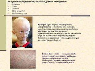 По аутосомно-рецессивному типу наследования наследуются: Альбинизм Ихтиоз Про